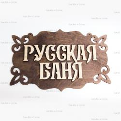 """Вывеска """"Русская баня"""""""